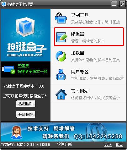按键盒子-官方网站-硬件按键精灵-纯硬件-真安全